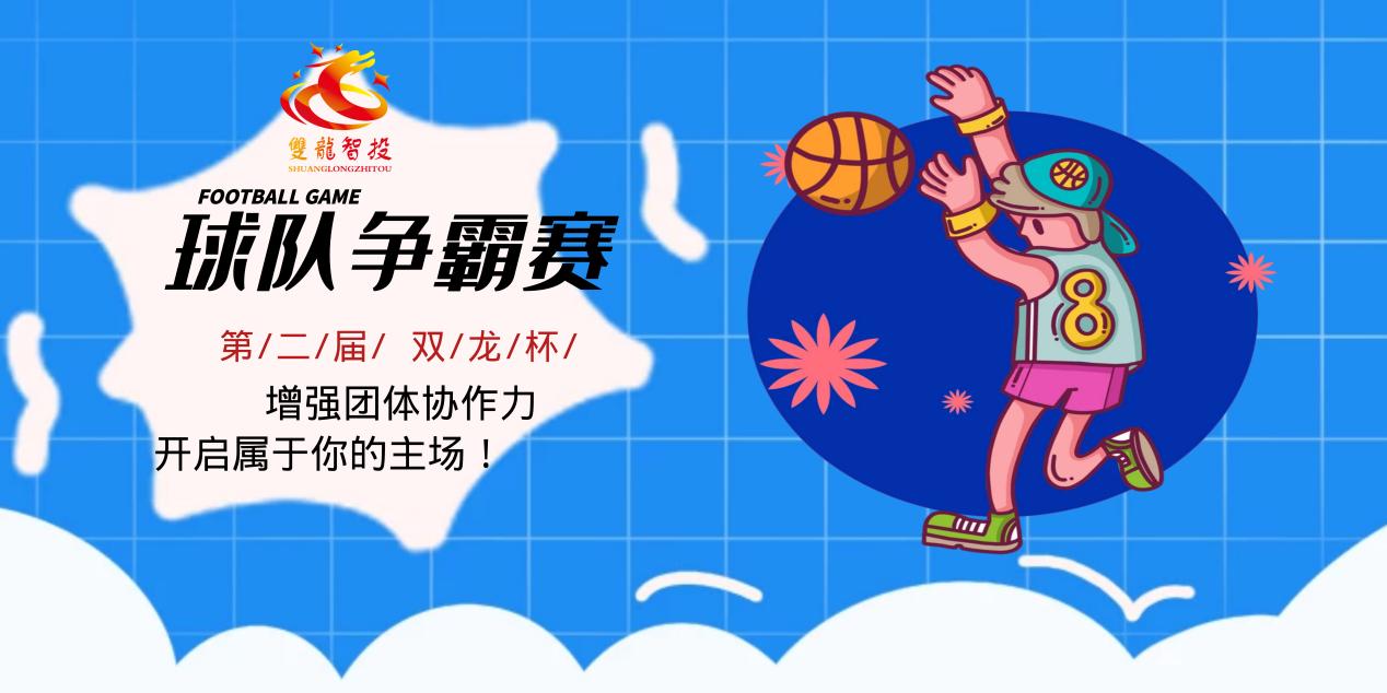 """双龙智投第二届""""双龙杯""""篮球赛火热开启"""